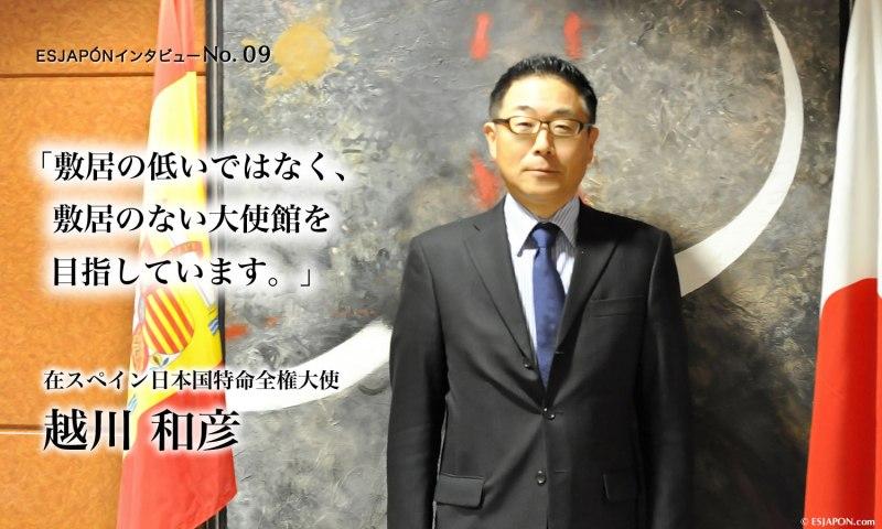 インタビュー:在スペイン日本国特命全権大使 越川 和彦氏