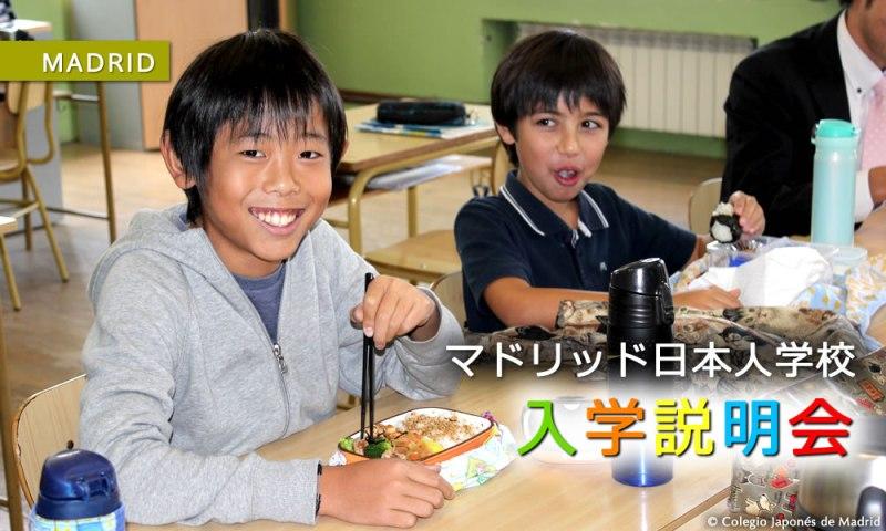 マドリッド日本人学校、入学説明会のお知らせ