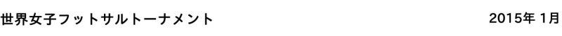 Enero2015_shiori_titleja