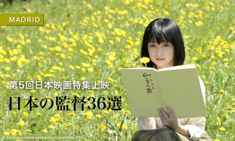 第5回「日本の監督36選」日本映画特集上映