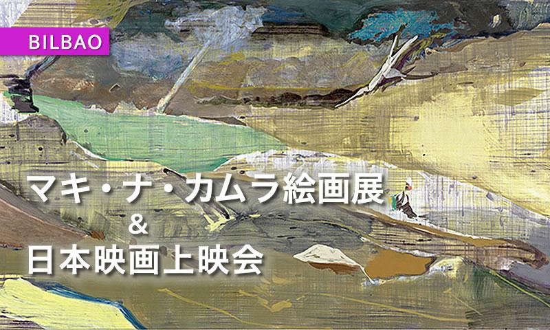 ビルバオ・アルテにて、マキ・ナ・カムラ氏の絵画展示会と日本映画上映会