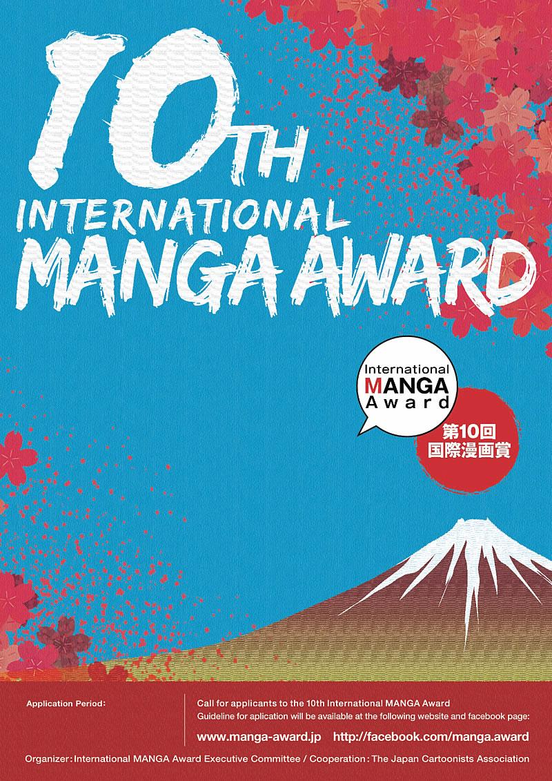Mayo2016_InternacionalMangaAward_Cartel