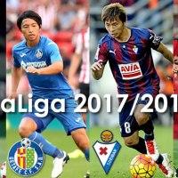 <!--:es-->Cuatro futbolistas japoneses quieren brillar en España<!--:--><!--:ja-->【スペイン男子サッカーリーグ 2017/2018】日本人4選手の試合日程<!--:-->