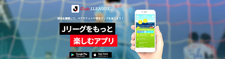 mar2018_club-j-league-app