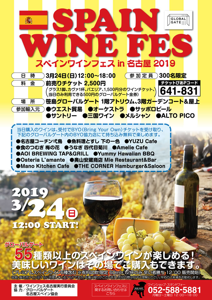mar2019_spain-wine-fes
