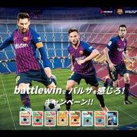 <!--:ja--> FCバルセロナ試合観戦ツアーや選手グッズなど総計46名に当たる『battlewinでバルサを感じろ!キャンペーン』<!--:-->