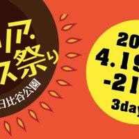 <!--:es--> [Tokio] Fiesta de Paella y Tapas en el Parque Hibiya de Tokio<!--:--><!--:ja--> [東京]『パエリア・タパス祭り 2019』in 日比谷公園<!--:-->
