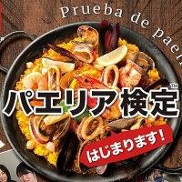 <!--:ja--> [東京/名古屋/京都] 知ってるようで知らない米料理『パエリア検定™️』日本初開催<!--:-->