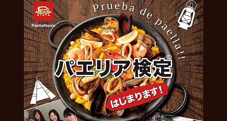 oct2019_paellakentei