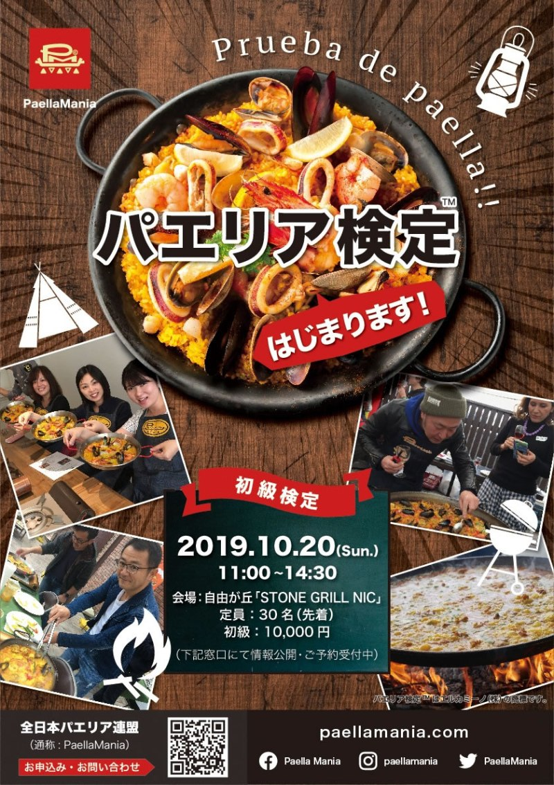 oct2019_paellakentei_cartel