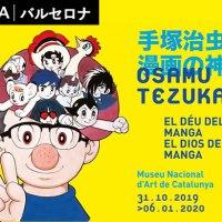 "<!--:es--> [Barcelona] Exposición ""Osamu Tezuka, EL DIOS DEL MANGA"" en MNAC<!--:--><!--:ja--> [バルセロナ] 手塚漫画の魅力溢れる200点以上の原画展『手塚治虫 漫画の神様』<!--:-->"