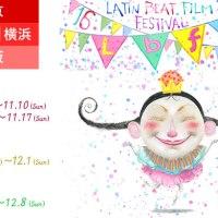 <!--:es--> [Tokio / Yokohama / Osaka] Latin Beat Film Festival 2019 en Japón<!--:--><!--:ja--> [東京 / 横浜 / 大阪] ラテン・ビート映画祭2019<!--:-->