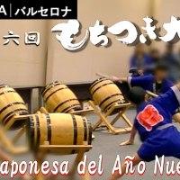 "<!--:es-->【Finalizado】[Barcelona] Fiesta japonesa del Año nuevo 2020 -MOCHITSUKI-"" en Barcelona<!--:--><!--:ja-->【終了】[バルセロナ] 新年を祝う『第26回バルセロナもちつき大会』<!--:-->"