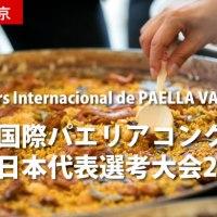 <!--:ja--> [東京]「第60回国際パエリアコンクール 日本代表選考大会」エントリー開始<!--:-->