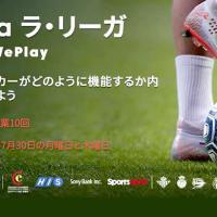 """<!--:es--> [Online] Curso de LaLiga """"#TodayWePlay"""" en  Japón<!--:--><!--:ja--> [オンライン] スペインサッカー """"ラ・リーガ"""" のオンラインセミナー「#TodayWePlay」<!--:-->"""