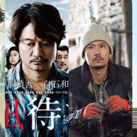<!--:es--> [Madrid y Valencia] Ciclo de cine japonés contemporáneo<!--:--><!--:ja--> [マドリード&バレンシア] 国際交流基金による『現代日本映画シリーズ』<!--:-->