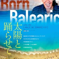 "<!--:es--> [Japón] El documental ""Born Balearic: Jon Sa Trinxa and the Spirit of Ibiza"" se estrena en Japón<!--:--><!--:ja--> [日本] スペイン・イビサ島の伝説的DJを描いたドキュメンタリー『太陽と踊らせて』<!--:-->"