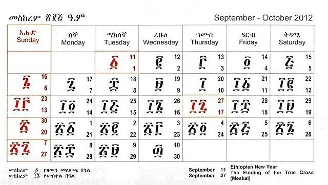Ethiopian Calendar Online 2005 Ethiopian Online Calendar Selamta 640 X