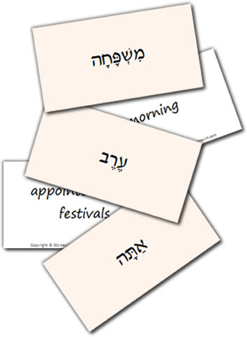 Hebrew Vocabulary Flash Cards Etz Hayim\u2014\ - vocab cards