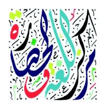Possédez-vous un livre de vocabulaire en arabe littéral ?