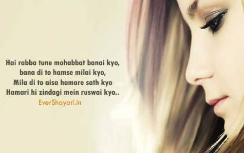 Hindi Best Sad Mohabbat Shayari