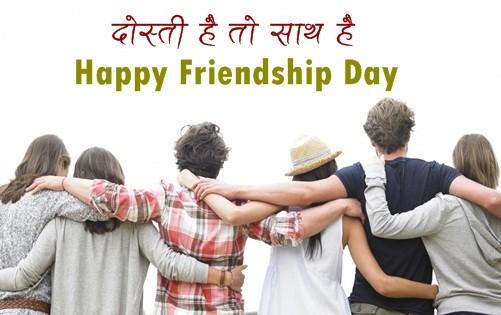 Happy Friendship Day Shayari Sms Wishes In Hindi