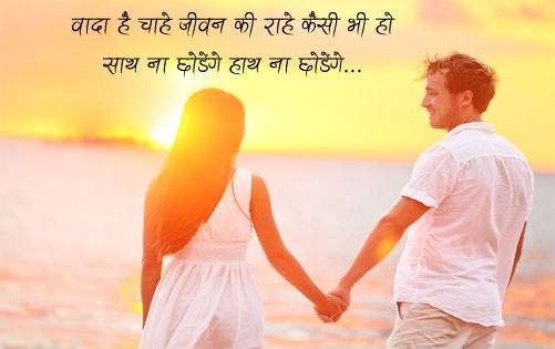 Happy Promise Day Shayari For Girlfriend Boyfriend In Hindi