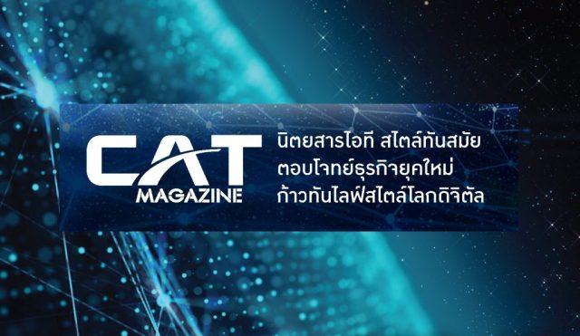 Banner CAT MAG-482