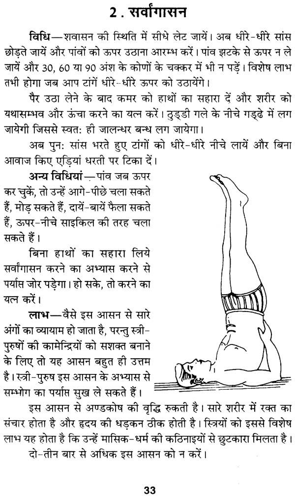 Yoga Asanas Names And Benefits In Hindi Workout Krtsy