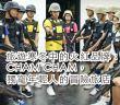 cham-01