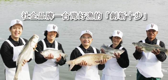 fish-01
