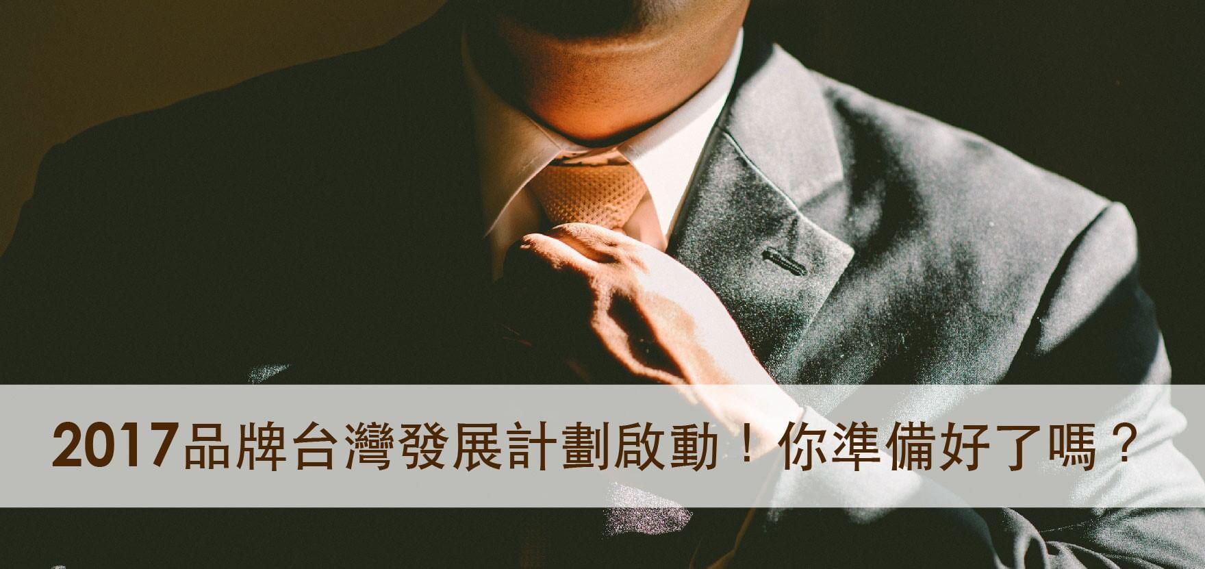 2017 品牌台灣發展計劃第二期 輔導申請倒數中