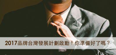 EXP品牌觀點總覽 品牌設計、形象策略與轉型最佳選擇|EXP 創璟國際品牌顧問