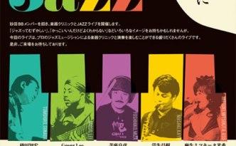 West meets Jazz(ウエスト・ミーツ・ジャズ)