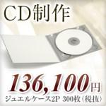 CD制作|デザイン&プレス