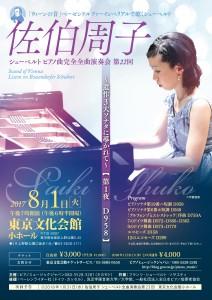 佐伯周子 シューベルトピアノ曲完全全曲演奏会第22回