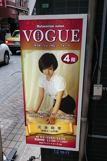 赤坂アジアンエステVOGUE