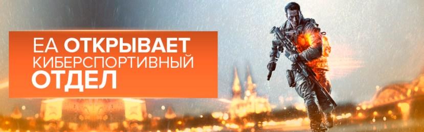 ea_otkrivayut_kiberspotivniy_otdel_960(1)