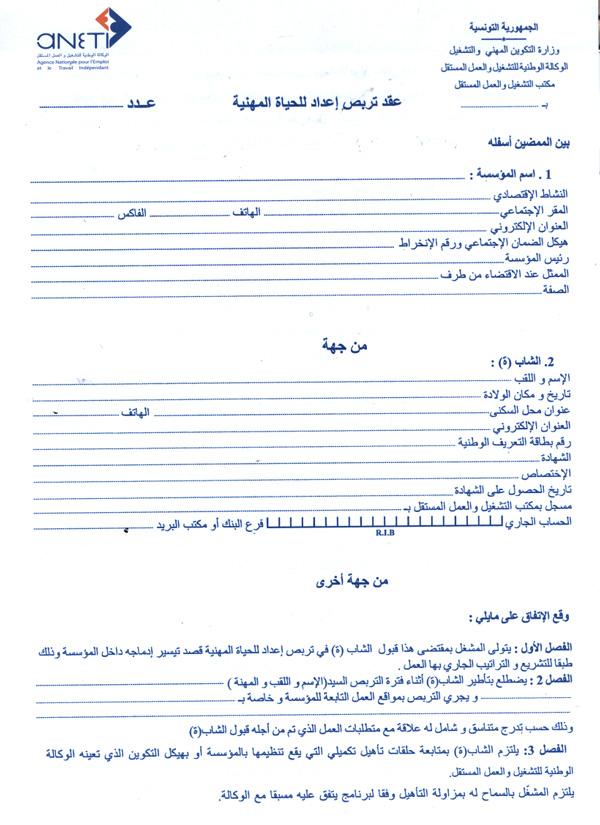 exemple de cv tunisie en arabe
