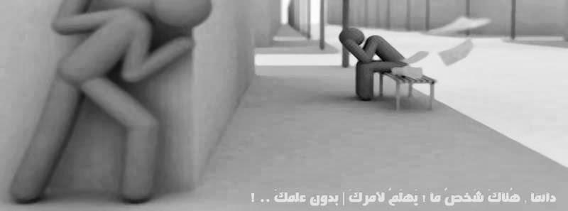 صور اغلفة يوميات الفيس بوك 2016 , Arabic Facebook Covers 2016