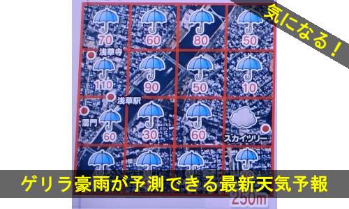 saishin-tenkiyohou-1298