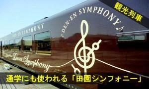denen-symphony-1366