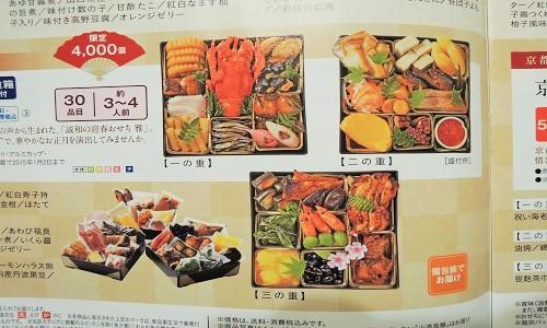 osechi-3920-2