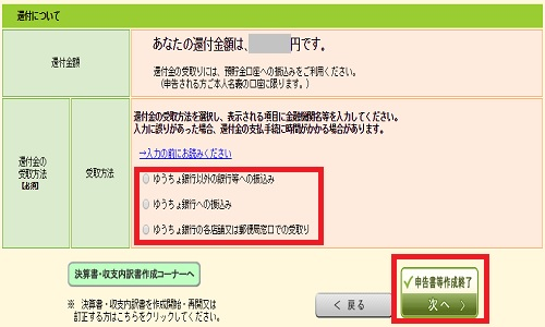 kakuteishinkoku-2-6646-31