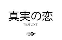 teen-flirt-true-love