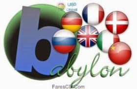 قاموس بابليون 2015   Babylon 10.3.0.12 Retail + Voice Pack