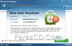برنامج إغلاق الكومبيوتر فى وقت معين | Wise Auto Shutdown 1.45