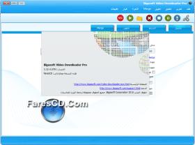 برنامج تحويل فيديوهات اليوتيوب | Bigasoft Video Downloader Pro 3.10.4.5791