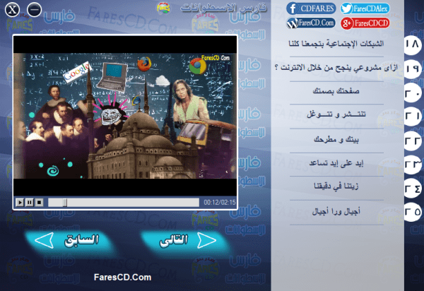 اسطوانة فارس لكورس أساسيات ومفاهيم الإنترنت فيديو وبالعربى (5)