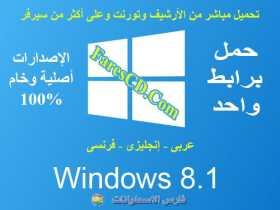 اسطوانات ويندوز 8.1 خام لكل الإصدارات   بـ 3 لغات